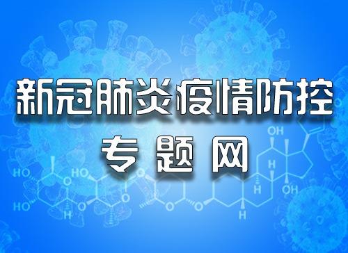 新冠肺炎疫情防控专题网