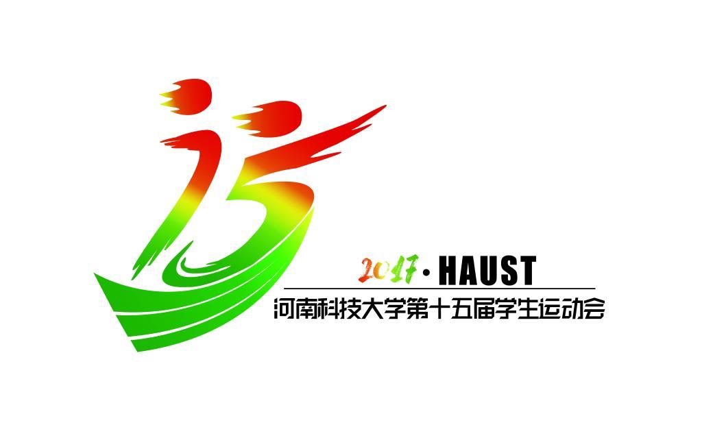 河南科技大学第十五届学生运动会会徽,会旗设计方案揭晓