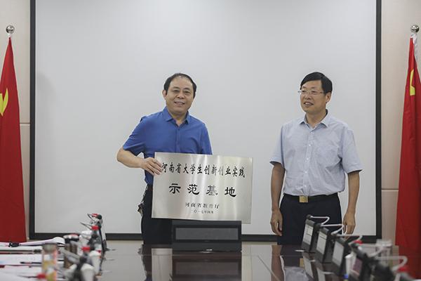 【创新创业】副校长李全安参加全省大学生创新创业实践示范基地建设图片