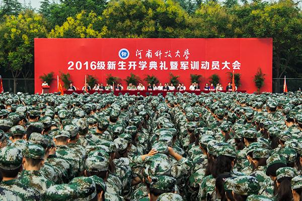 学校隆重举行2016级本科生开学典礼暨军训动员大会